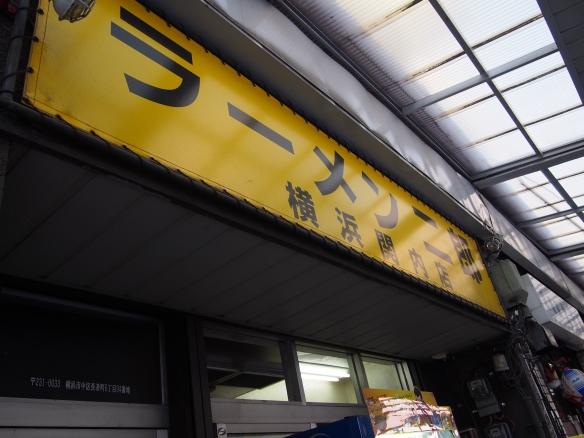 横浜関内_131230