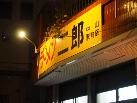中山駅前_140107