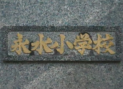 saki_kagoshima_eisui_01.jpg