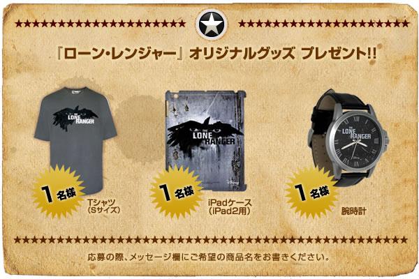 loneranger_dvd_goods.jpg