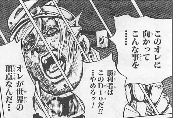 【ジョジョ】スティール・ボール・ランはDio様の為の漫画