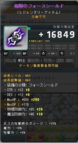 Maple140112_231438.jpg