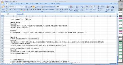 職場でのチャート画面2