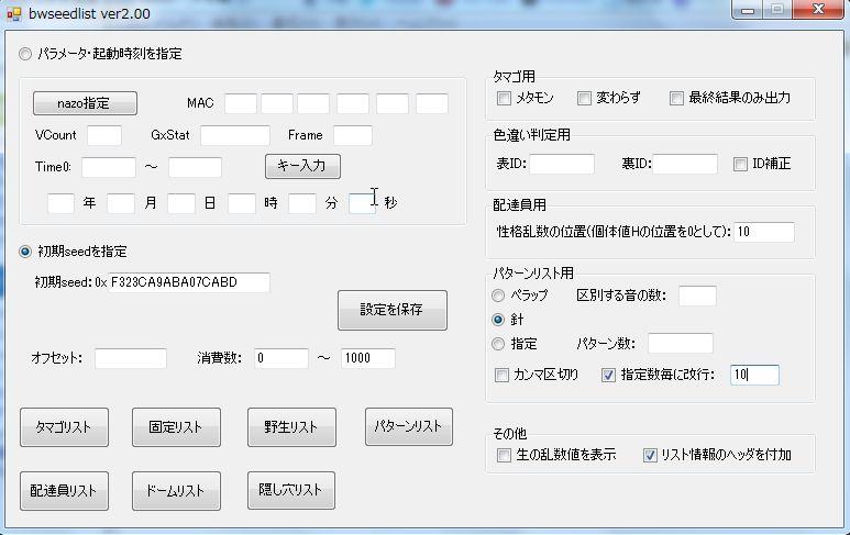 seedlist1.jpg