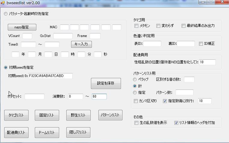 seedlist2.jpg