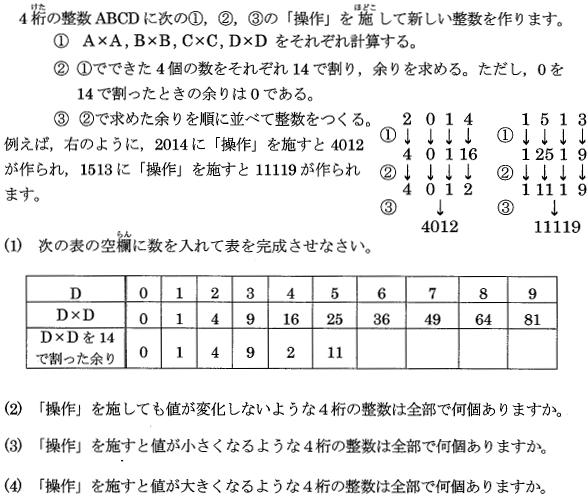 nada_2014_math2_4q.png