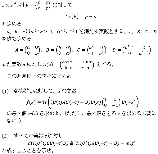 todai_2012_math_6q.png