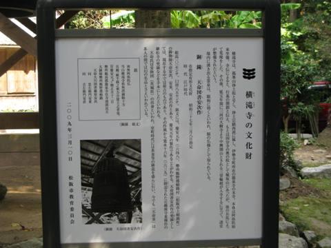 松阪 山の辺の道 019
