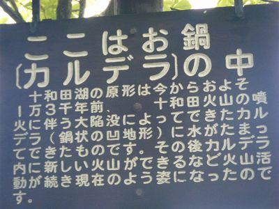 十和田湖12