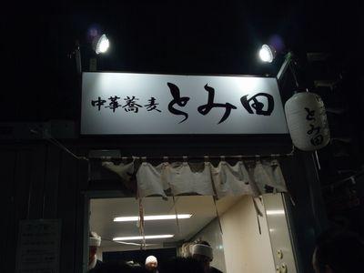 大つけ麺博3