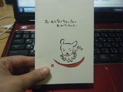 デコボコな私の日記