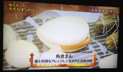 国分太一のおさんぽジャパン2