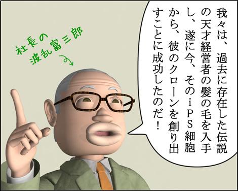 3Dキャラ4コマ漫画1304271