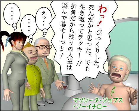 3Dキャラ4コマ漫画1304274
