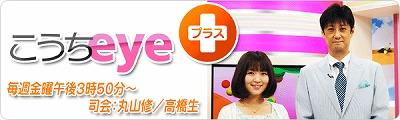 こうちeye+