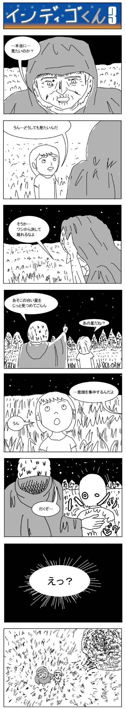 インディゴくん3_1