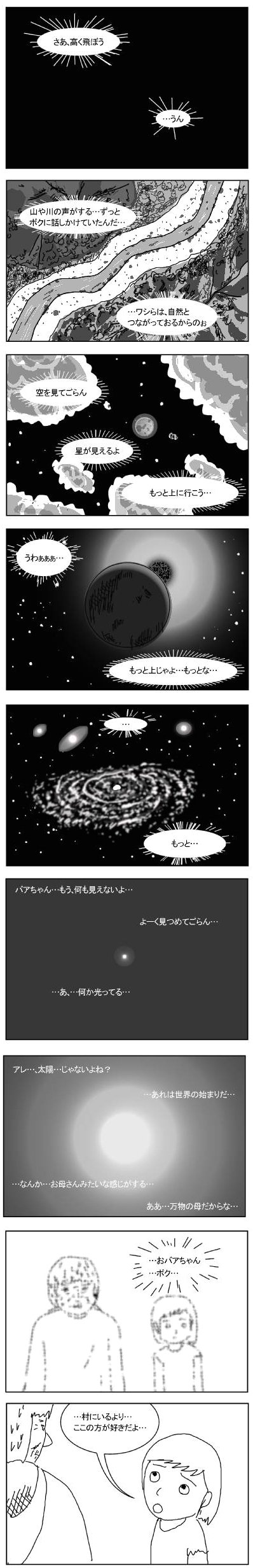 インディゴくん3_2