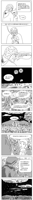 インディゴくん3_3