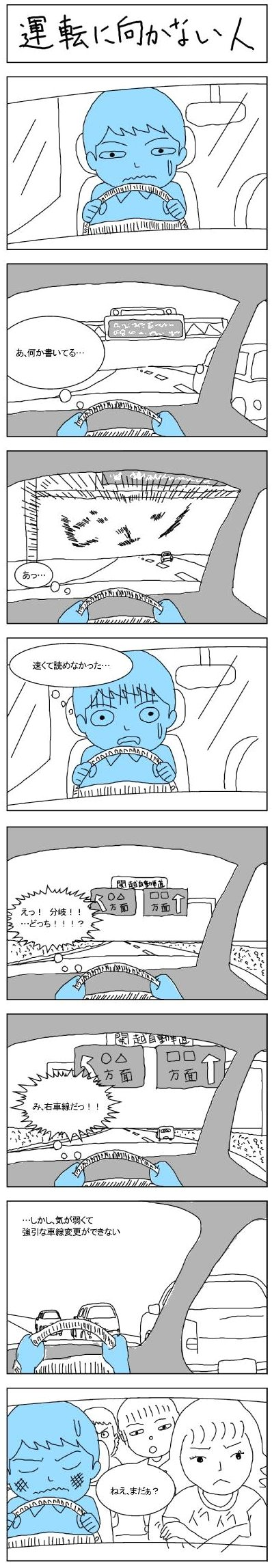 運転に向かない人