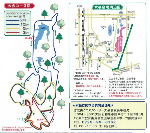信太山コース