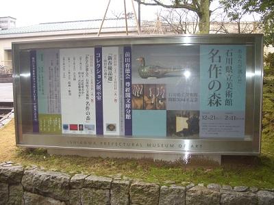 石川県立美術館プログラム