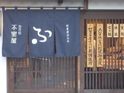 金沢のグルメ お麩の名店『不室屋』
