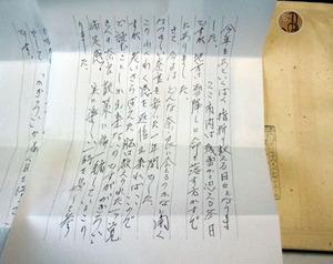 13.12手紙