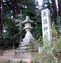 13.11.10天満神社