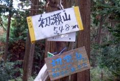 13.11.10初瀬山