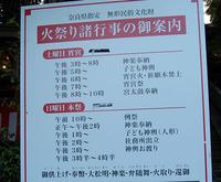 13.10.13行事案内-s