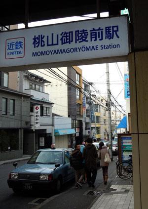 14.1.18桃山御陵駅