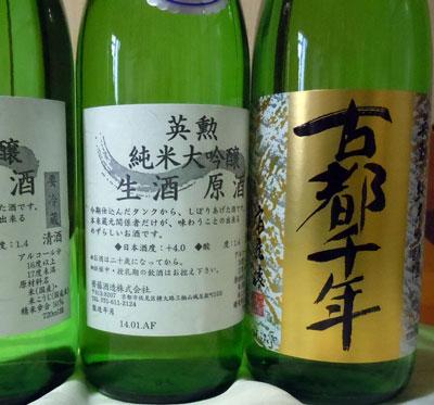 14.1.18酒土産