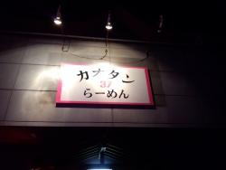 カオタンらーめん37