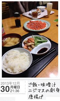 2013-12-30晩ご飯