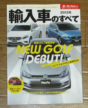 輸入車2013-1