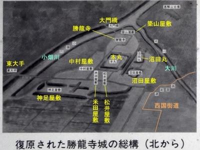 勝龍寺城復原図2