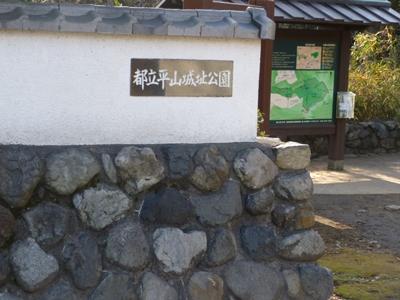 平山城址公園1