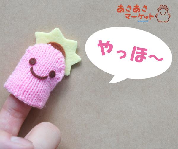 asayubi2.jpg