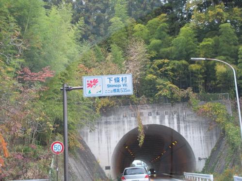 下條村 雲雀沢トンネル