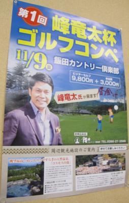 峰竜太ゴルフコンペ