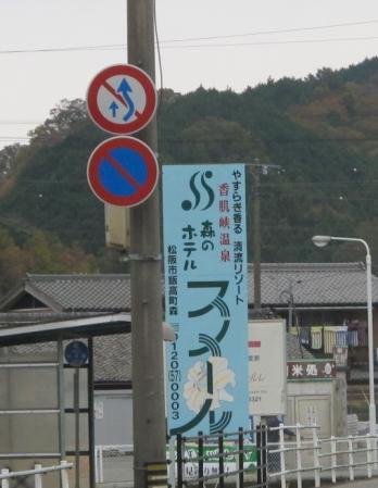 三重県 スメール