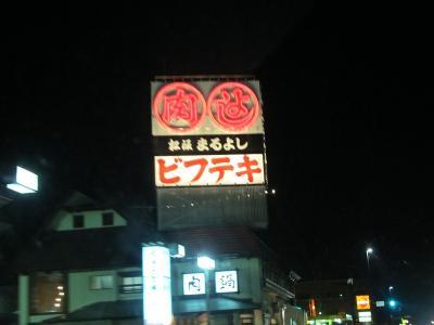 三重県松坂市