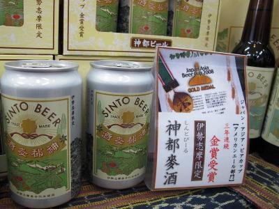 神都ビール