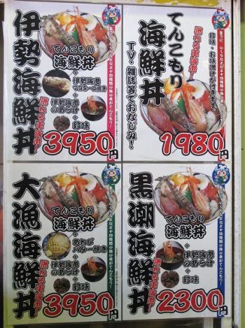 大漁海鮮丼