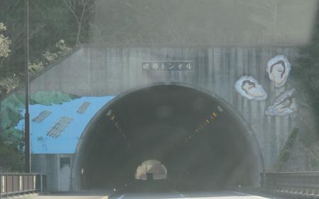 三重県 磯部トンネル