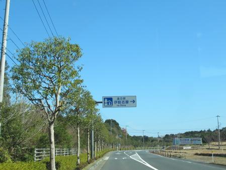 道の駅『伊勢志摩』