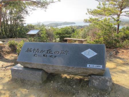 三重県 伊勢志摩 ともやま公園