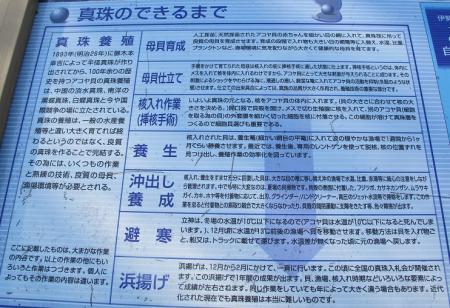 三重県 伊勢志摩ともやま園地