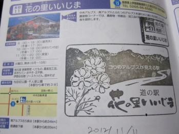 道の駅『花の里いいじま』