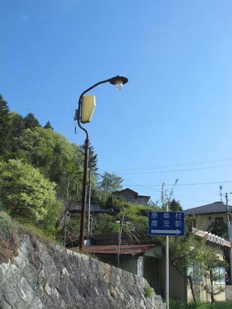長野県 唐笠駅付近 街灯